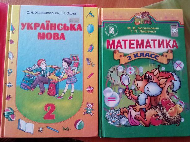 Продам учебники 2 класс( русская программа)