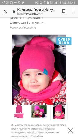 Шапка шарф хамут для девочки