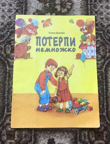 Книга Татьяны Дашкевич «Потерпи немножко»