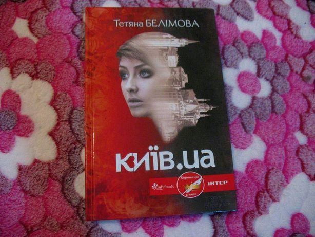 Київ.ua, Тетяна Белімова