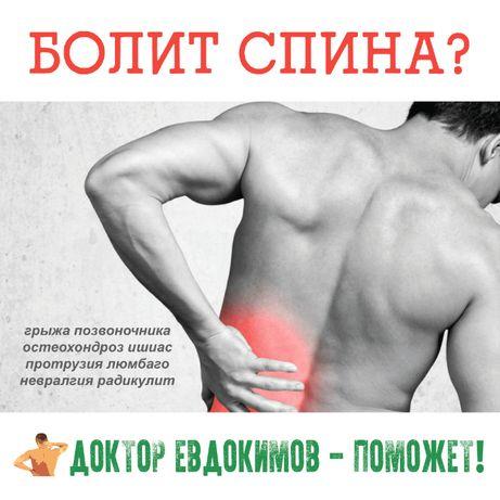 Лечение грыжи позвоночника, лечение остеохондроза