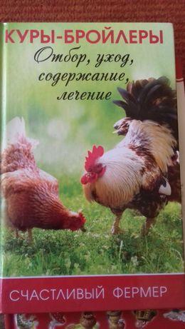 книга для фермера по выращиванию курей