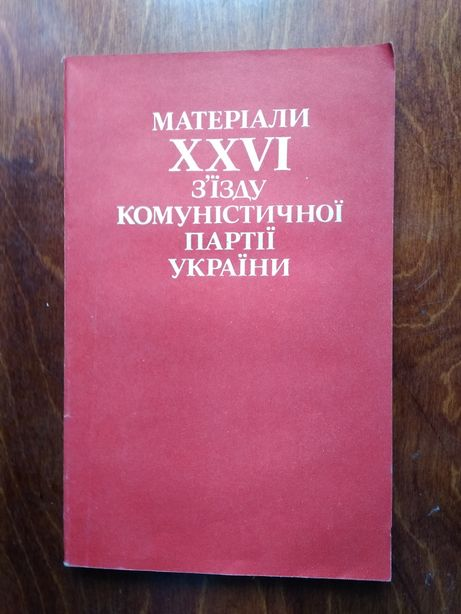 Книга Матеріали ХХVI з'їзду комуністичної партії України