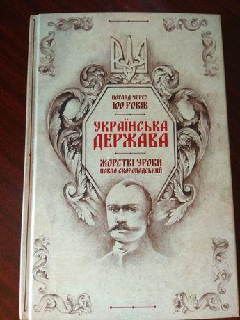 """Книга, """"Жорсткі уроки Павло Скоропадський"""""""