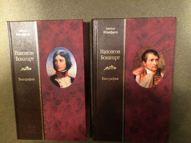Наполеон Бонапарт. Биография. Комплект из 2 книг. Вита Нова.