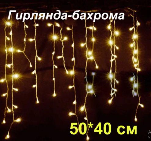 АКЦИЯ! Уличная гирлянда бахрома 5 метров на 30-40 см. Гірлянда Киев