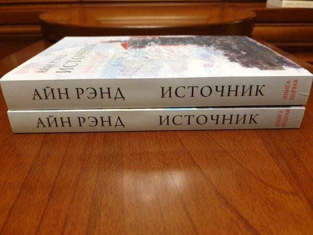 Айн Рэнд: Источник - комплект из двух книг, мягкий переплет белая бума