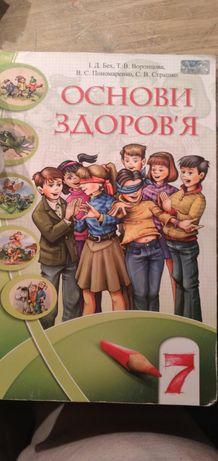 Учебник  (Основи здоров'я 7 кл.)