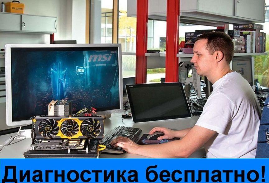 Ремонт комп'ютерів і ноутбуків! Виїзд -БЕЗКОШТОВНО! Гарантія! Ивано-Франковск - изображение 1
