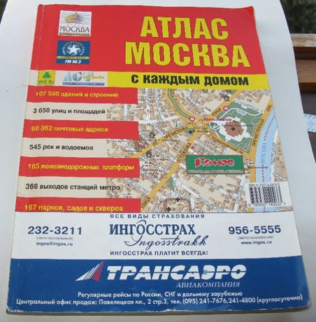 Атлас Москва с каждым домом.