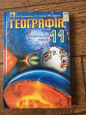 Книга География 11 класс Профильный уровень Паламарчук