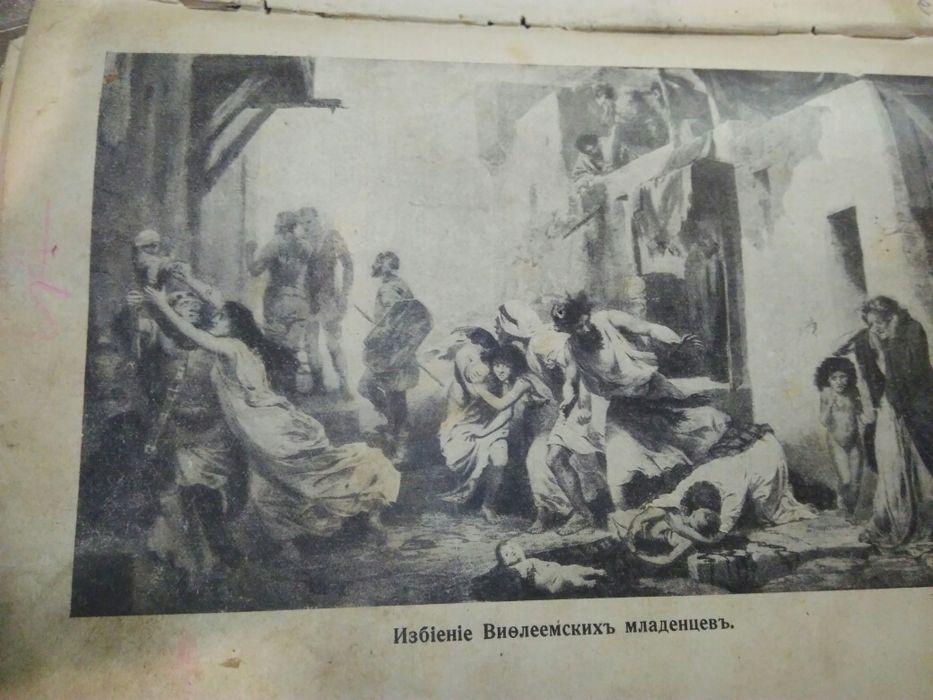 Старинная книга антиквариат Шостка - зображення 1