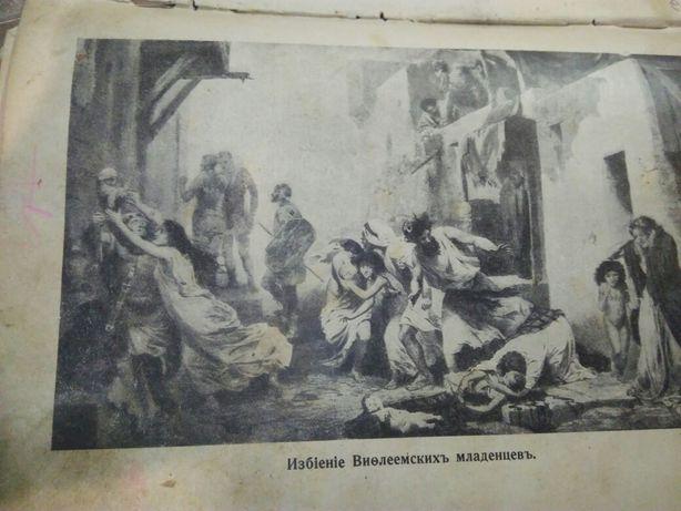 Старинная книга антиквариат