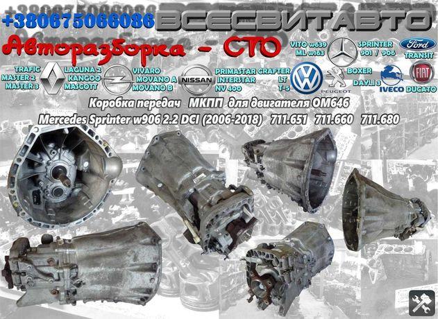 Коробка передач МКПП Мерседес Спринтер 906 Фольксваген Крафтер