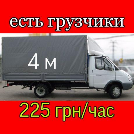 Грузоперевозки грузчики вывоз мусора перевозка грузов газель Днепр 4 м