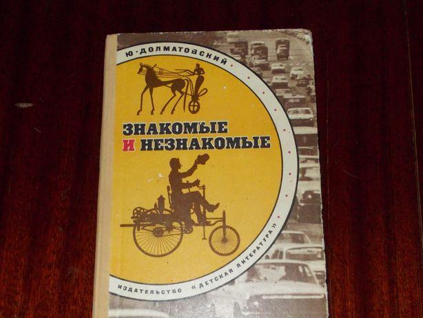 Долматовский Ю. Знакомые и незнакомые. (об автомобилях) Москва,1976