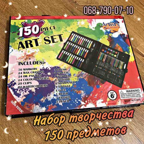 Набор для рисования 150 предметов в чемоданчике .Идея подарка .