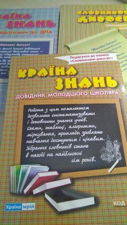 3 посібника  для школярів. Підготовка до ДПА.