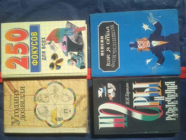 Книги. Развлечения, игры, досуг, фокусы.