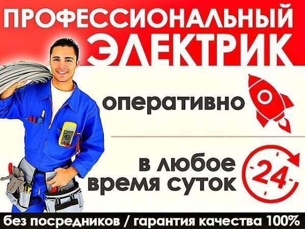 Электрик/Муж на час Одесса любой район