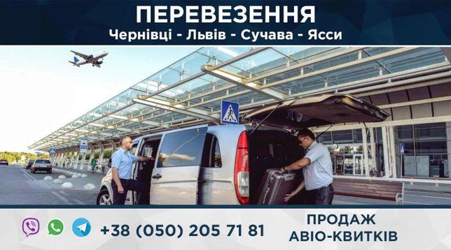 Перевезення Чернівці - Сучава, Ясси, Львів