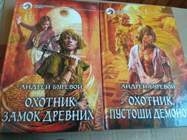 Андрей Буревой 2 книги