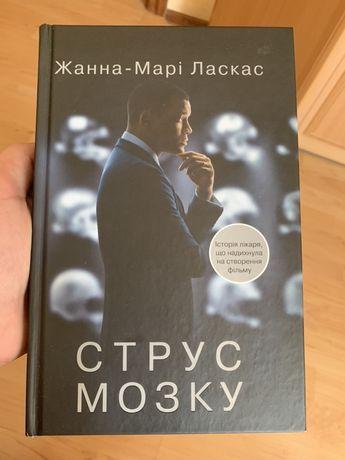 Книжка «Струс мозку»