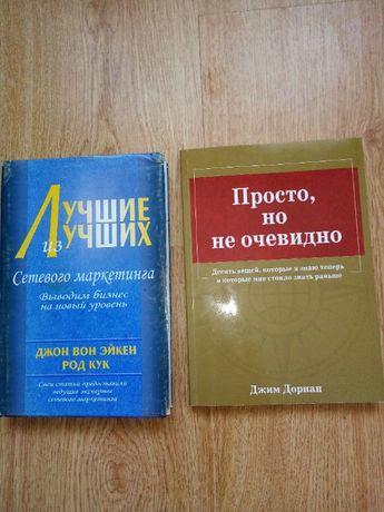Продам книги по бізнесу