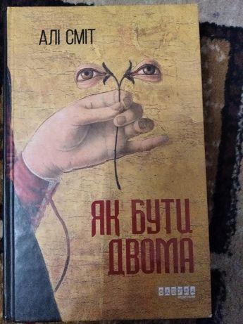 """Книга Алі Сміт """"Як бути двома"""""""