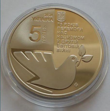 Монета 5 грн НБУ 75 років перемоги над нацизмом