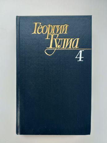 Георгий Гулиа том 4