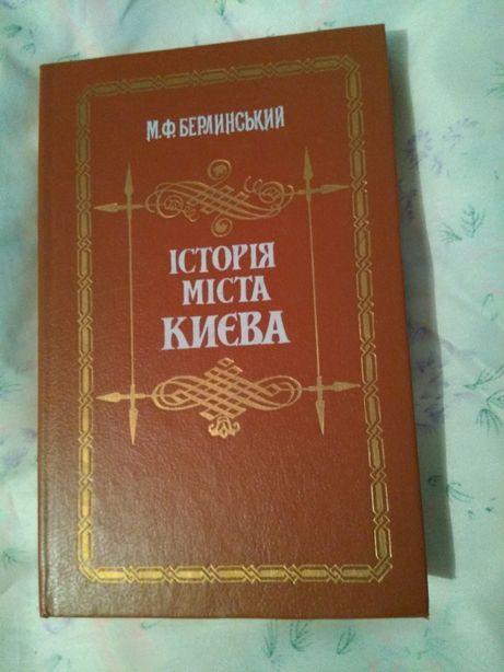 Книга Історія міста Києва.