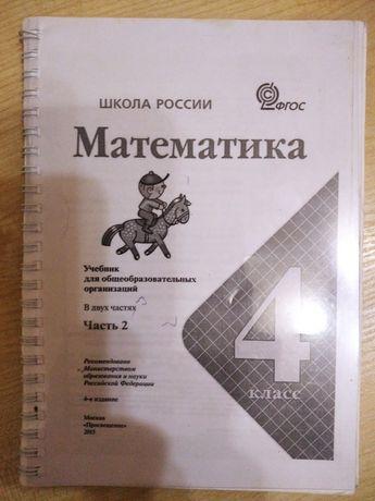 Учебник Математика 4 класс 2 часть
