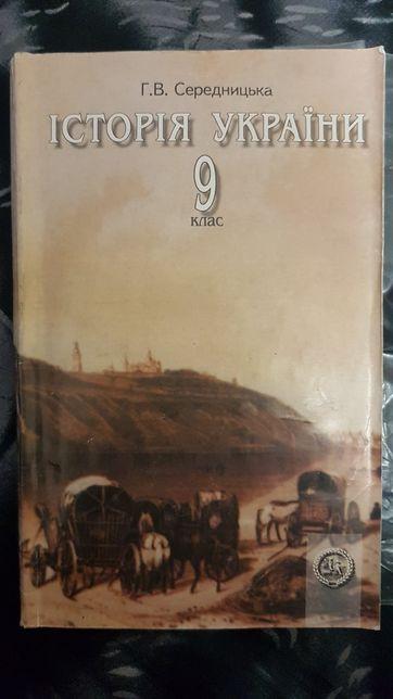 """Продам учебник """"Історія України"""", 9 класс"""