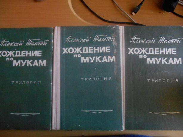 Хождение по муках Алексей Толстой 3 тома