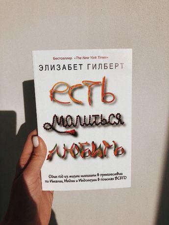 Книга Есть, молиться, любить - Элизабет Гилберт