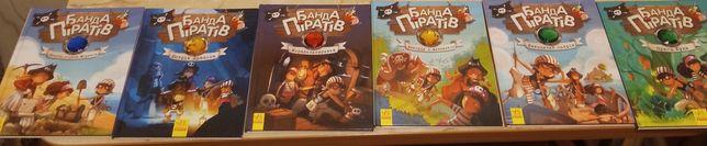 """Книги """"Банда піратів"""""""