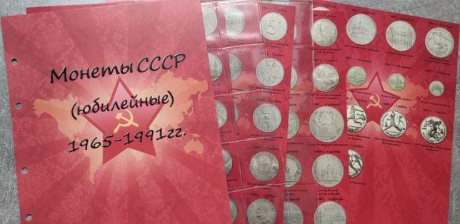 Комплект листов с разделителями для юбилейных монет СССР 1965-1991гг