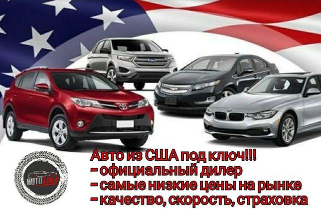 Авто из США (подбор, проверка, покупка, растаможка)