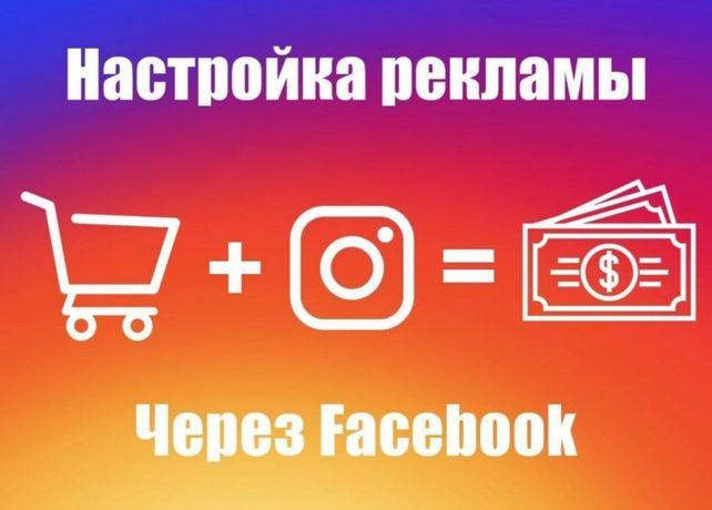 Таргетинг Быстро Instagram Расчитать бесплатно!