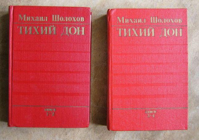 Тихий Дон. Михаил Шолохов. В 2 томах.