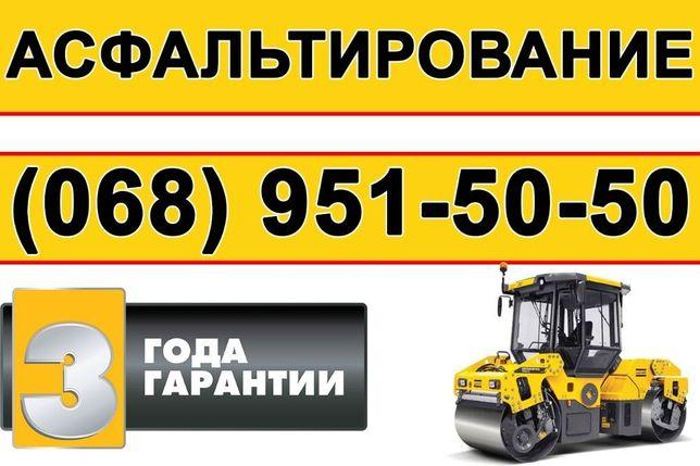 Асфальтирование, укладка асфальта, ремонт дорог в Вышгороде