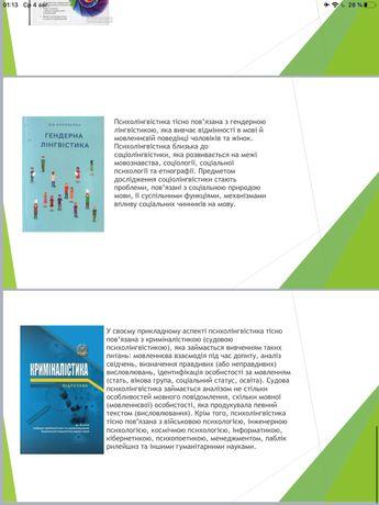 Презентация, реферат, доклад в школу/университет