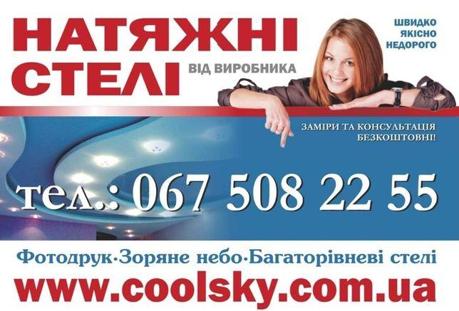 Натяжні стелі Івано Франківськ та область