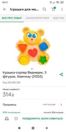 Іграшка-сортер Ведмедик, 5 фігурок, Keenway