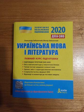 Книга для подготовки к ЗНО по украинскому языку/литературе