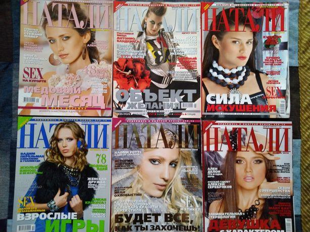 Журнал Натали, Единственная, Женский журнал