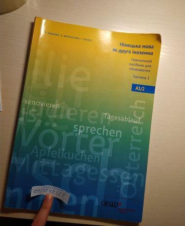 Німецька мова як друга іноземна(ч1), М.Діденко, Л.Берлінська, Г.Паінсі