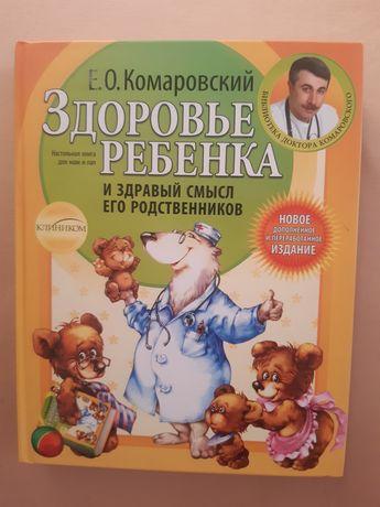Комаровский. Здоровье ребенка и здравый смысл его родственников