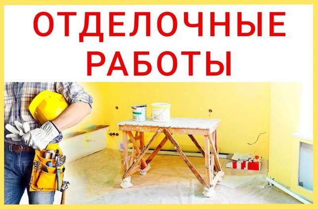 Отделка и ремонт квартир, домов, офисов